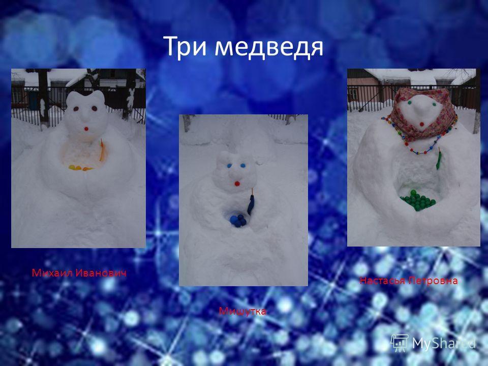 Мишутка Михаил Иванович Настасья Петровна