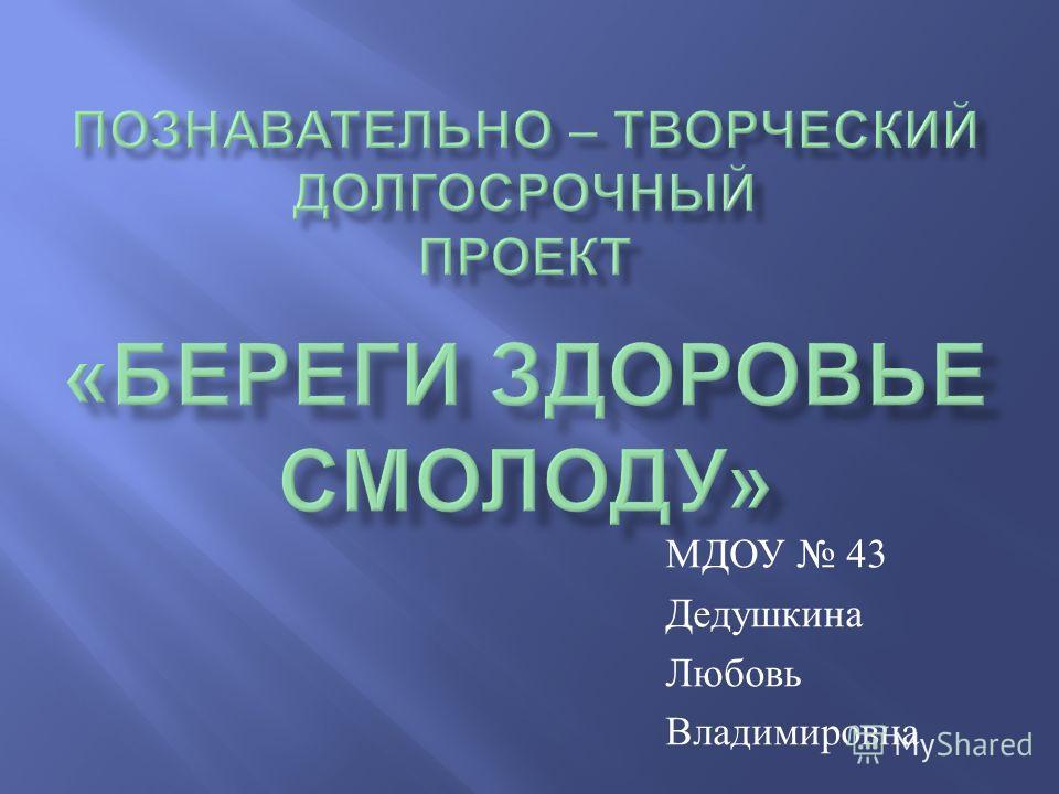 МДОУ 43 Дедушкина Любовь Владимировна