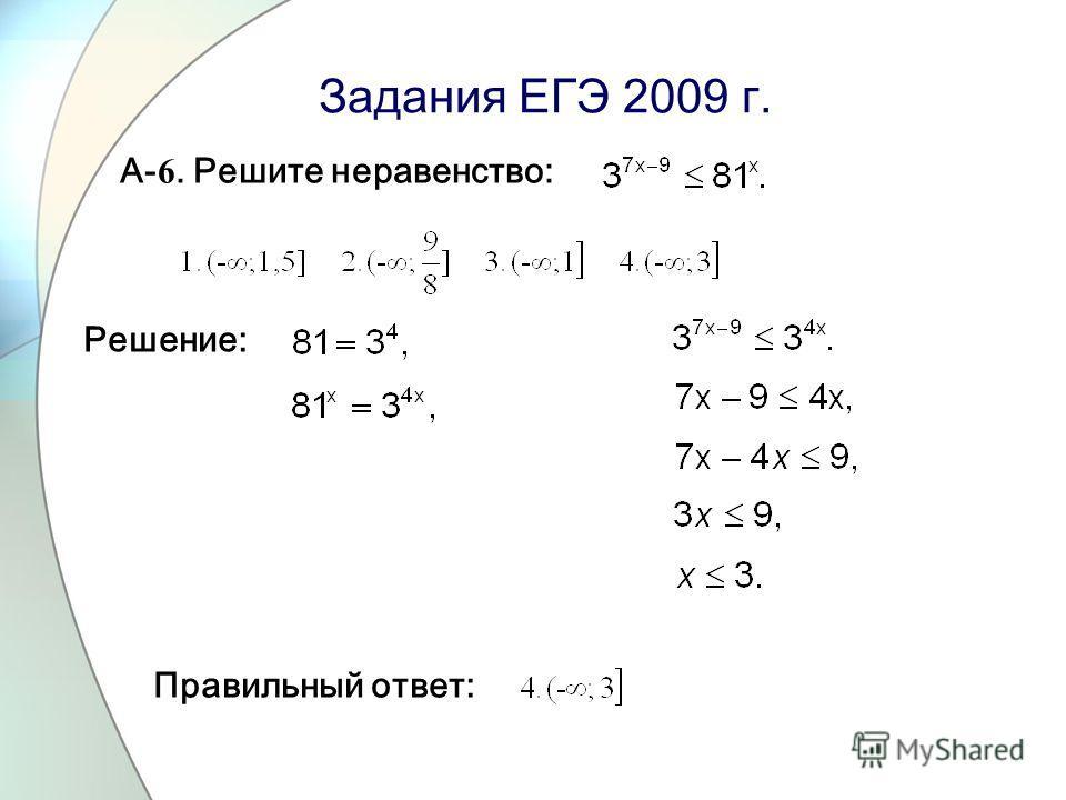 Задания ЕГЭ 2009 г. А- 6. Решите неравенство: Правильный ответ: Решение: