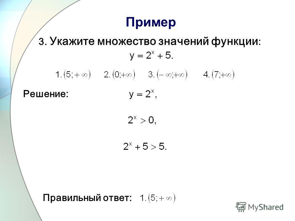 Пример 3. Укажите множество значений функции : Правильный ответ: Решение: