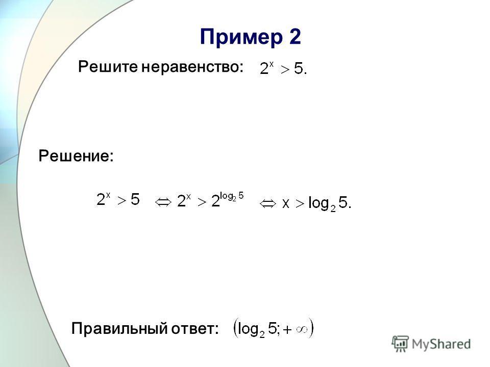 Пример 2 Решите неравенство: Правильный ответ: Решение: