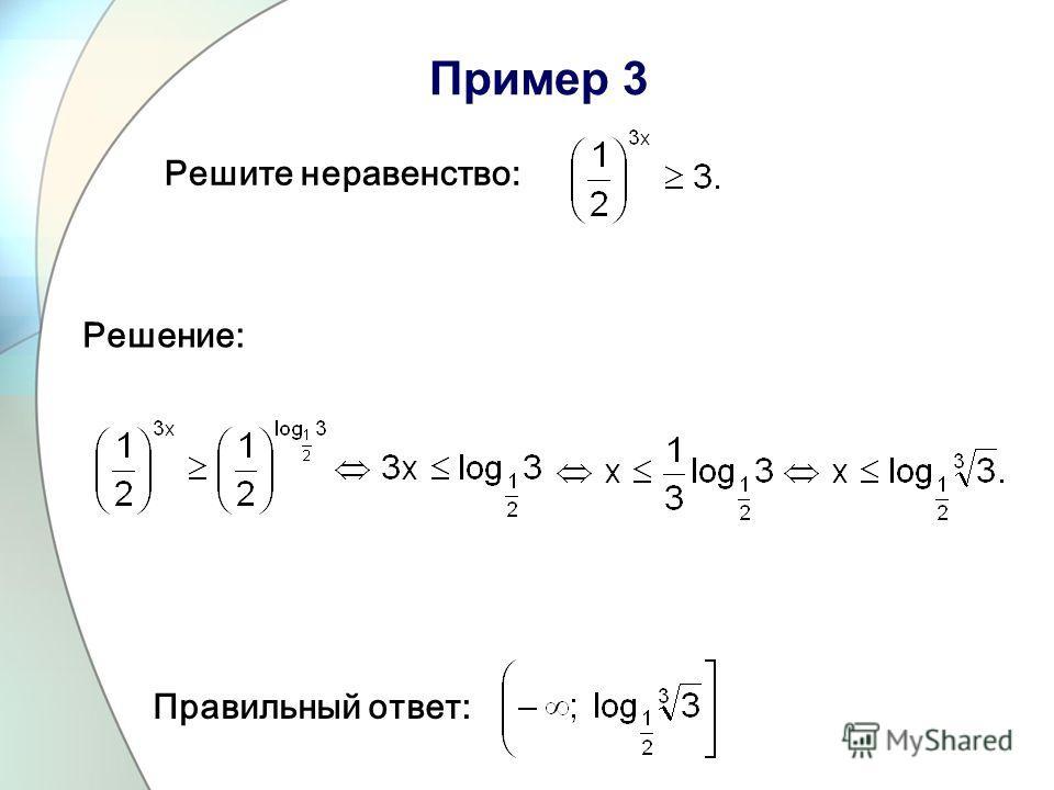 Пример 3 Решите неравенство: Правильный ответ: Решение: