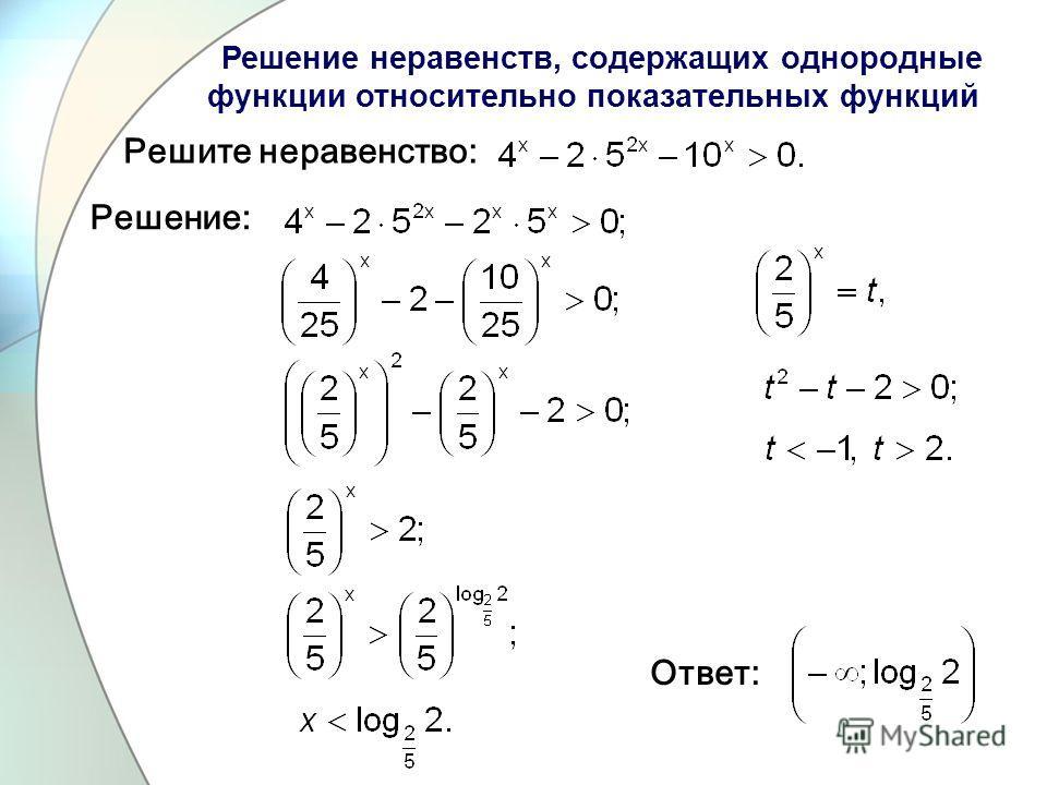 Решите неравенство: Ответ: Решение: Решение неравенств, содержащих однородные функции относительно показательных функций