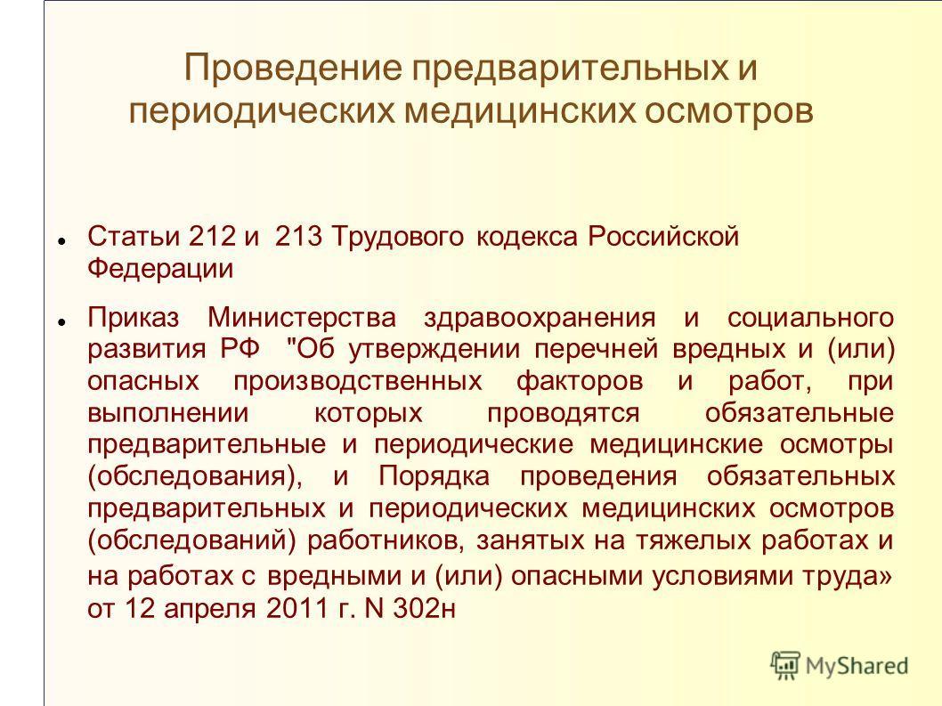 Проведение предварительных и периодических медицинских осмотров Статьи 212 и 213 Трудового кодекса Российской Федерации Приказ Министерства здравоохранения и социального развития РФ