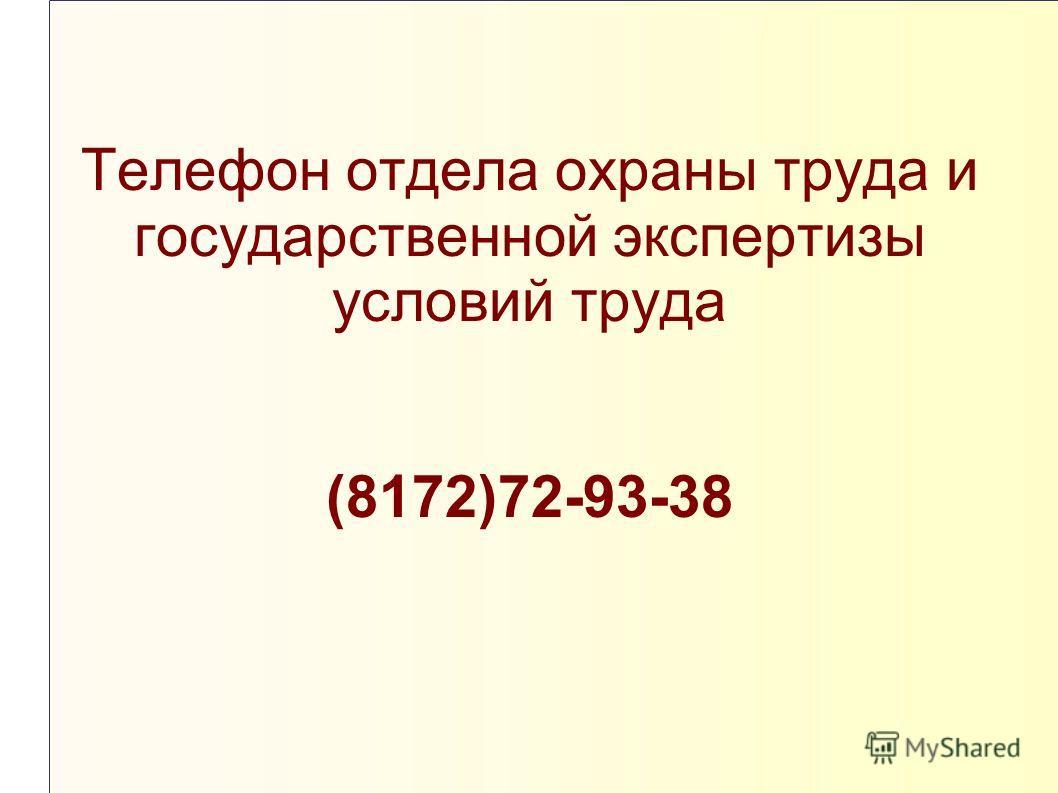 Телефон отдела охраны труда и государственной экспертизы условий труда (8172)72-93-38