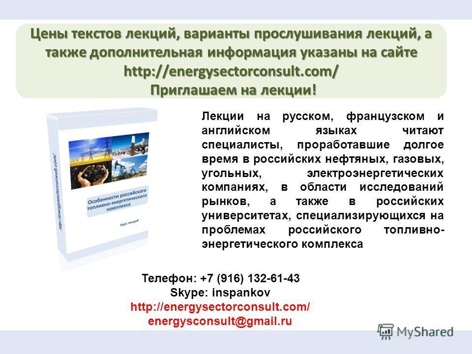 Цены текстов лекций, варианты прослушивания лекций, а также дополнительная информация указаны на сайте http://energysectorconsult.com/ Приглашаем на лекции! Приглашаем на лекции! Телефон: +7 (916) 132-61-43 Skype: inspankov http://energysectorconsult