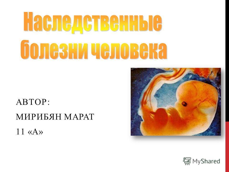 АВТОР: МИРИБЯН МАРАТ 11 «А»