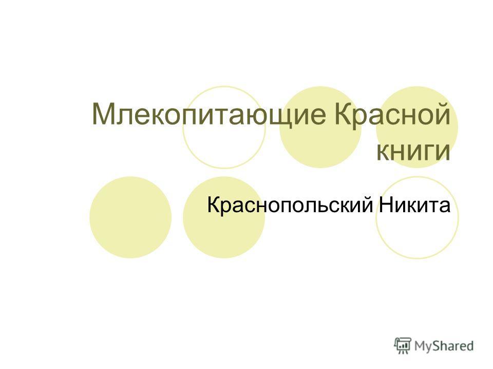 Млекопитающие Красной книги Краснопольский Никита