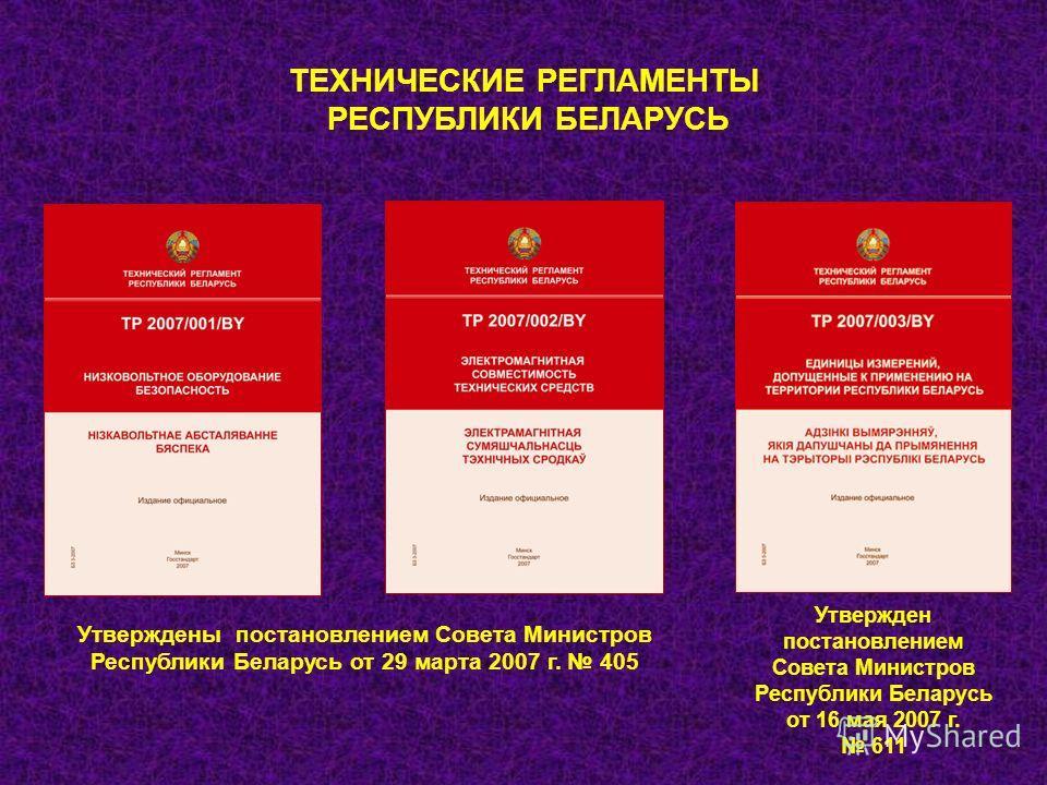 ТЕХНИЧЕСКИЕ РЕГЛАМЕНТЫ РЕСПУБЛИКИ БЕЛАРУСЬ Утверждены постановлением Совета Министров Республики Беларусь от 29 марта 2007 г. 405 Утвержден постановлением Совета Министров Республики Беларусь от 16 мая 2007 г. 611