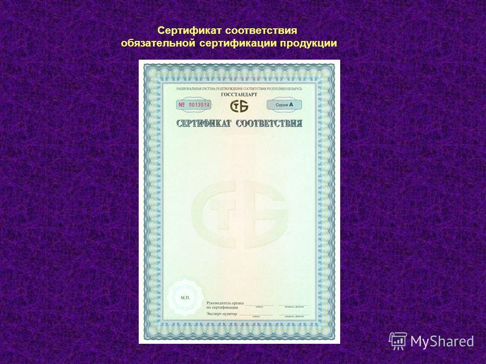 Сертификат соответствия обязательной сертификации продукции
