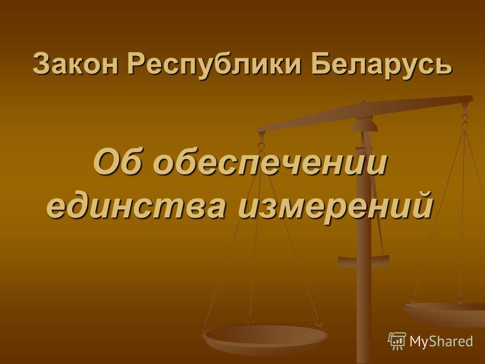 Закон Республики Беларусь Об обеспечении единства измерений