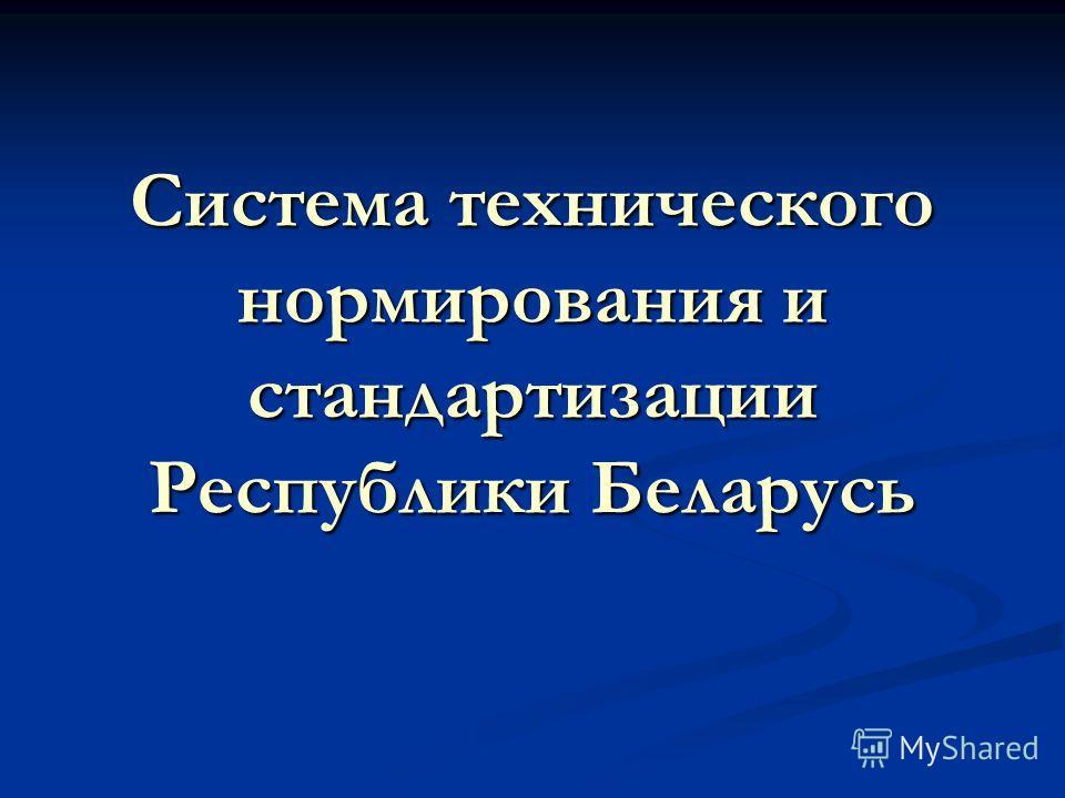 Система технического нормирования и стандартизации Республики Беларусь