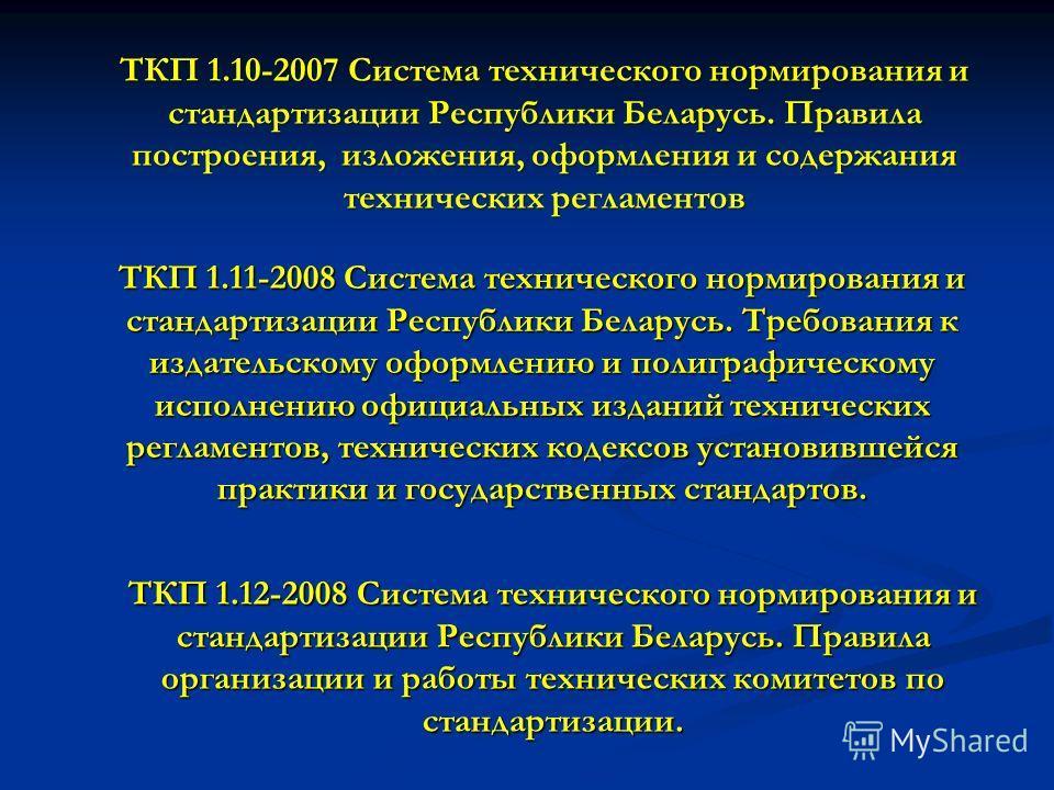 ТКП 1.11-2008 Система технического нормирования и стандартизации Республики Беларусь. Требования к издательскому оформлению и полиграфическому исполнению официальных изданий технических регламентов, технических кодексов установившейся практики и госу