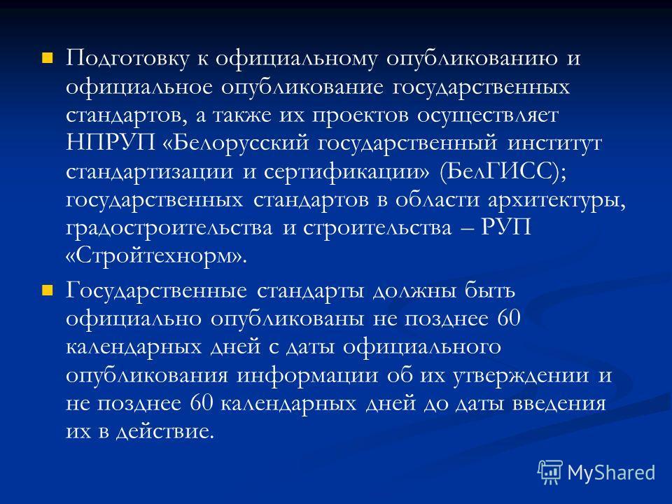 Подготовку к официальному опубликованию и официальное опубликование государственных стандартов, а также их проектов осуществляет НПРУП «Белорусский государственный институт стандартизации и сертификации» (БелГИСС); государственных стандартов в област