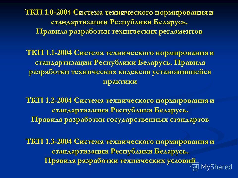 ТКП 1.0-2004 Система технического нормирования и стандартизации Республики Беларусь. Правила разработки технических регламентов ТКП 1.1-2004 Система технического нормирования и стандартизации Республики Беларусь. Правила разработки технических кодекс