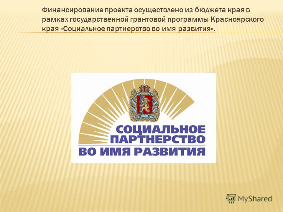 Финансирование проекта осуществлено из бюджета края в рамках государственной грантовой программы Красноярского края «Социальное партнерство во имя развития».