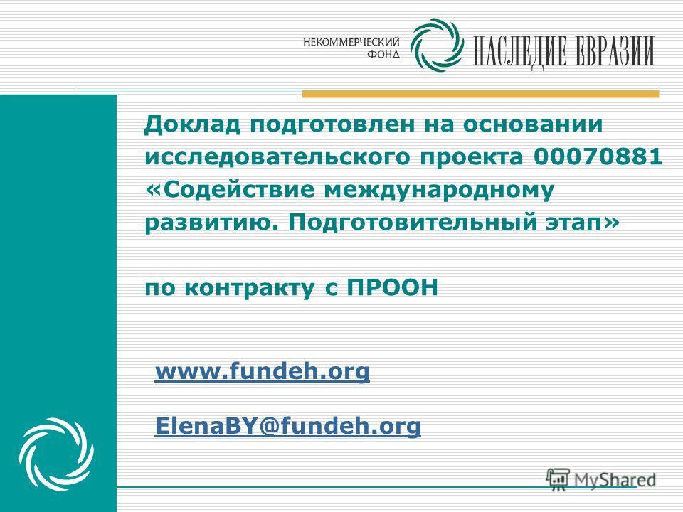 Доклад подготовлен на основании исследовательского проекта 00070881 «Содействие международному развитию. Подготовительный этап» по контракту с ПРООН www.fundeh.org ElenaBY@fundeh.org