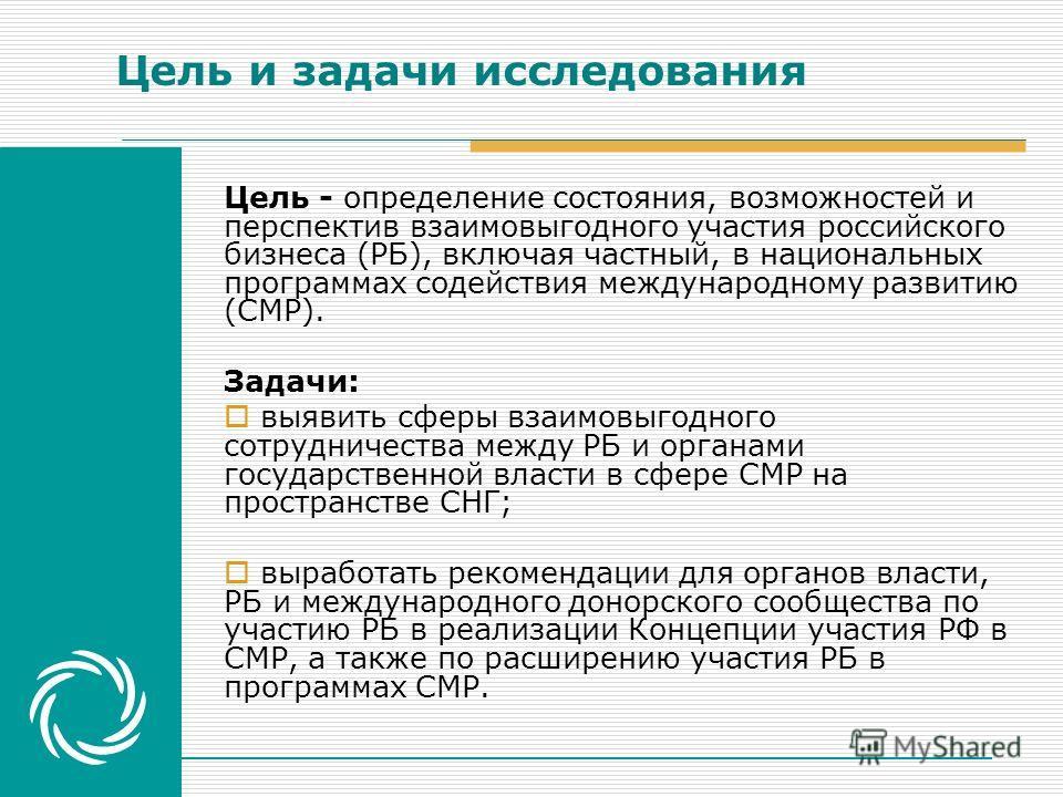 Цель - определение состояния, возможностей и перспектив взаимовыгодного участия российского бизнеса (РБ), включая частный, в национальных программах содействия международному развитию (СМР). Задачи: выявить сферы взаимовыгодного сотрудничества между