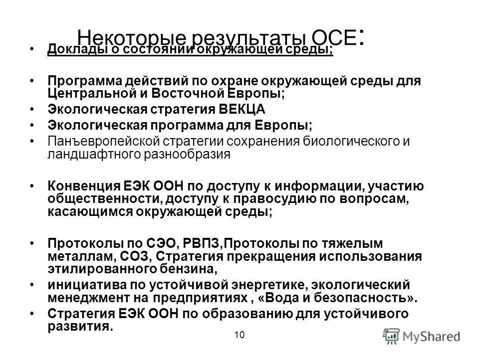 10 Некоторые результаты ОСЕ : Доклады о состоянии окружающей среды; Программа действий по охране окружающей среды для Центральной и Восточной Европы; Экологическая стратегия ВЕКЦА Экологическая программа для Европы; Панъевропейской стратегии сохранен
