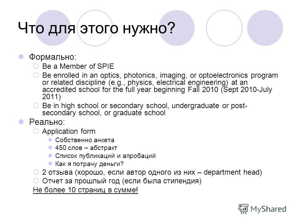 Что для этого нужно? Формально: Be a Member of SPIE Be enrolled in an optics, photonics, imaging, or optoelectronics program or related discipline (e.g., physics, electrical engineering) at an accredited school for the full year beginning Fall 2010 (