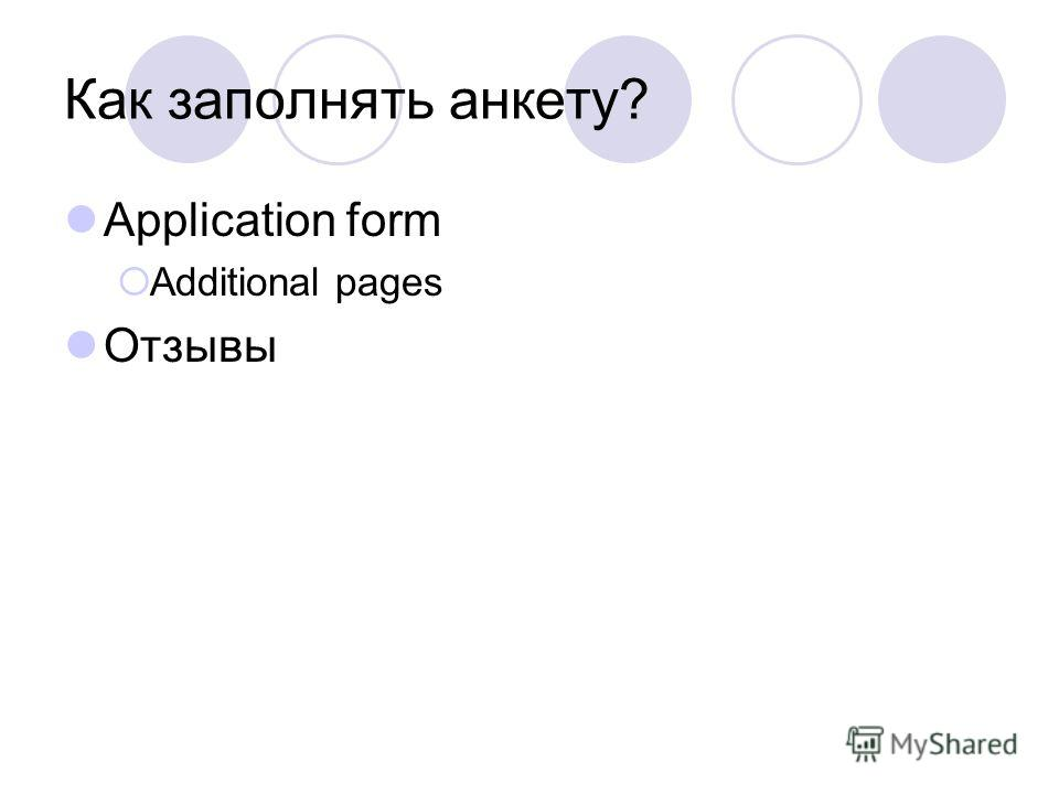 Как заполнять анкету? Application form Additional pages Отзывы
