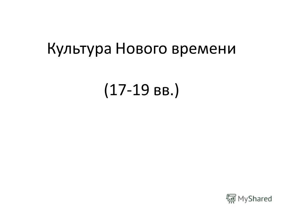 Культура Нового времени (17-19 вв.)