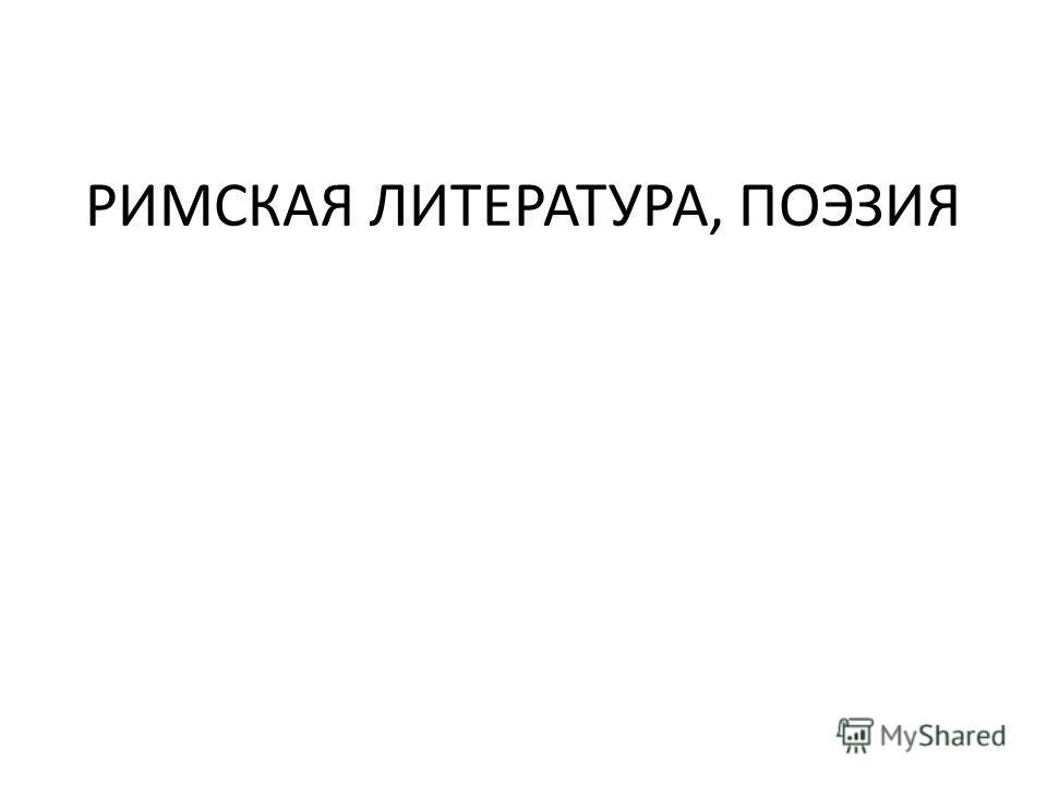 РИМСКАЯ ЛИТЕРАТУРА, ПОЭЗИЯ