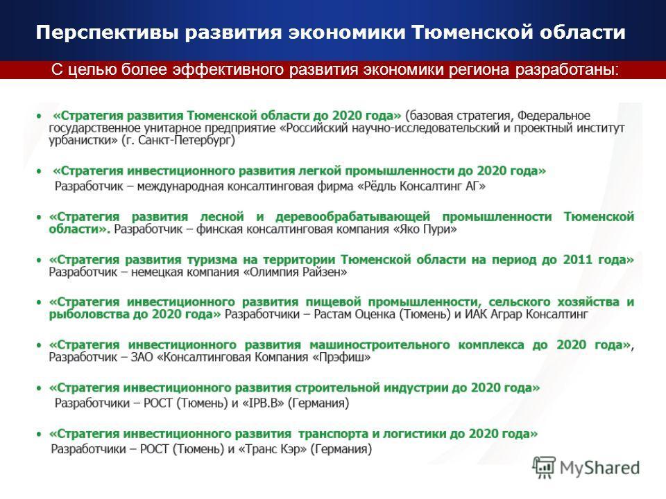 Перспективы развития экономики Тюменской области С целью более эффективного развития экономики региона разработаны: