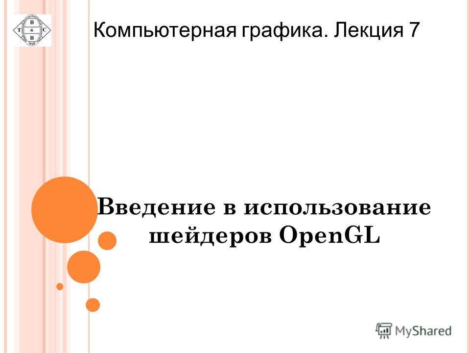 Введение в использование шейдеров OpenGL Компьютерная графика. Лекция 7