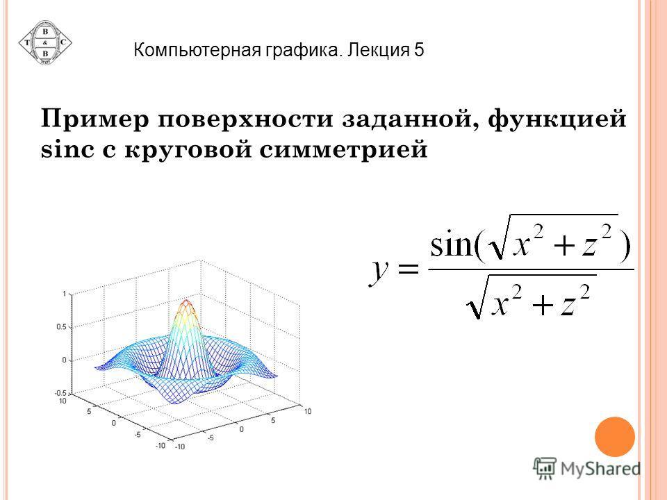 Компьютерная графика. Лекция 5 Пример поверхности заданной, функцией sinc с круговой симметрией