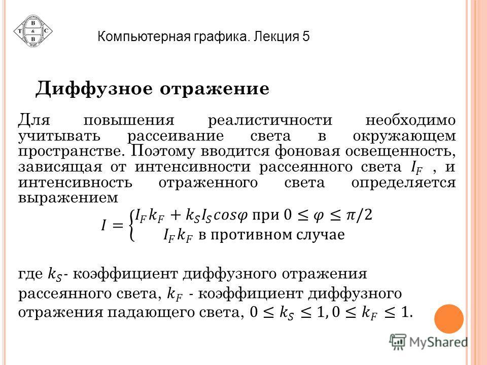 Компьютерная графика. Лекция 5 Диффузное отражение