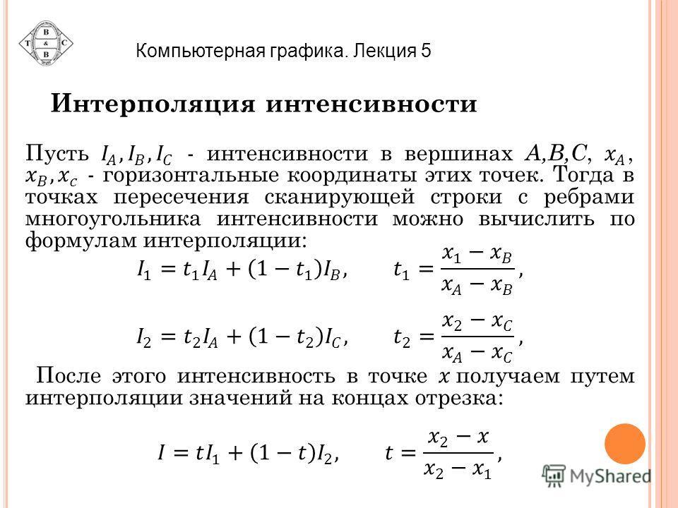 Компьютерная графика. Лекция 5 Интерполяция интенсивности