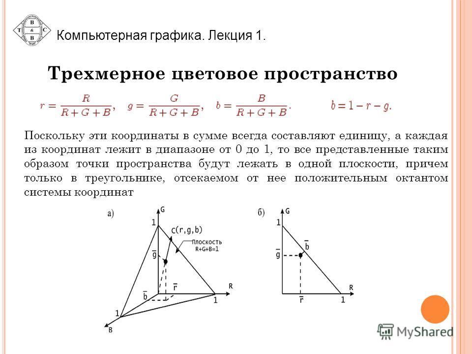 Компьютерная графика. Лекция 1. Трехмерное цветовое пространство Поскольку эти координаты в сумме всегда составляют единицу, а каждая из координат лежит в диапазоне от 0 до 1, то все представленные таким образом точки пространства будут лежать в одно