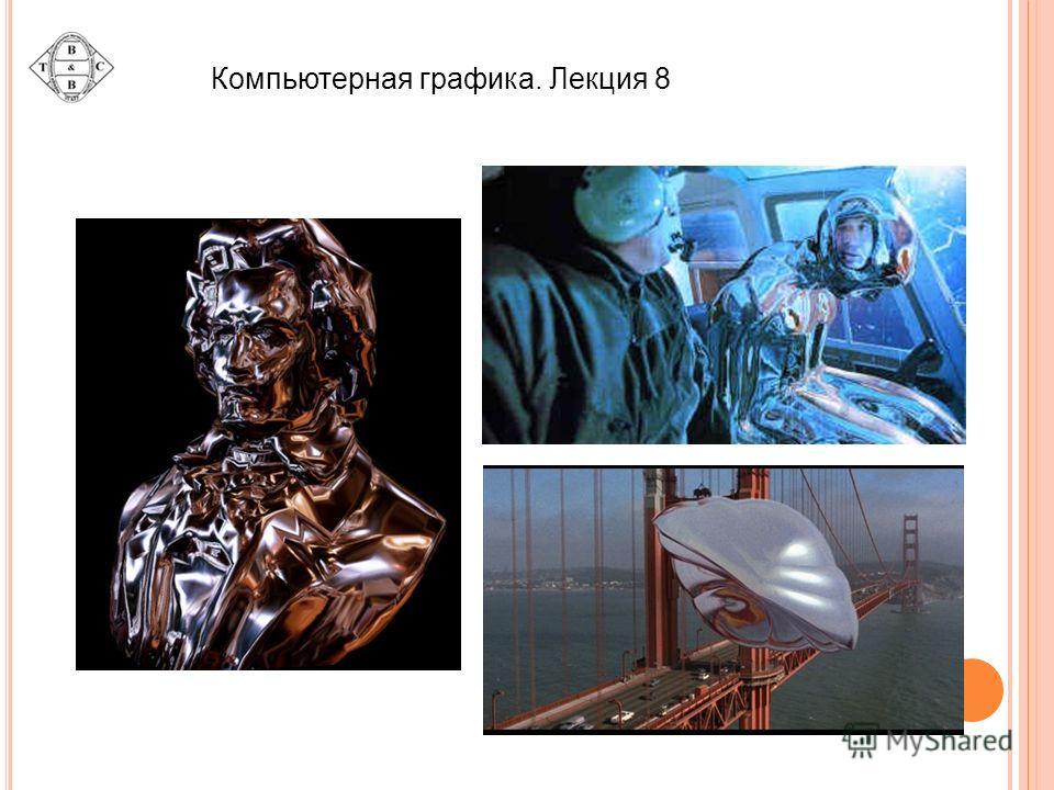 Компьютерная графика. Лекция 8
