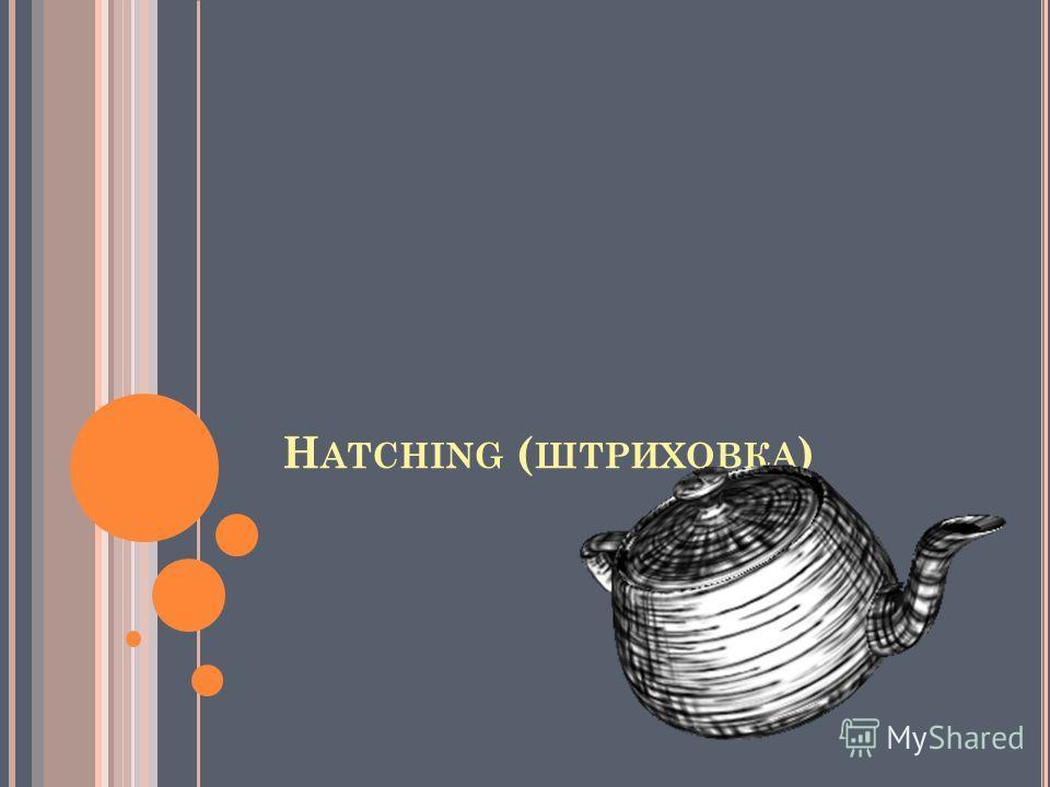 H ATCHING ( ШТРИХОВКА )