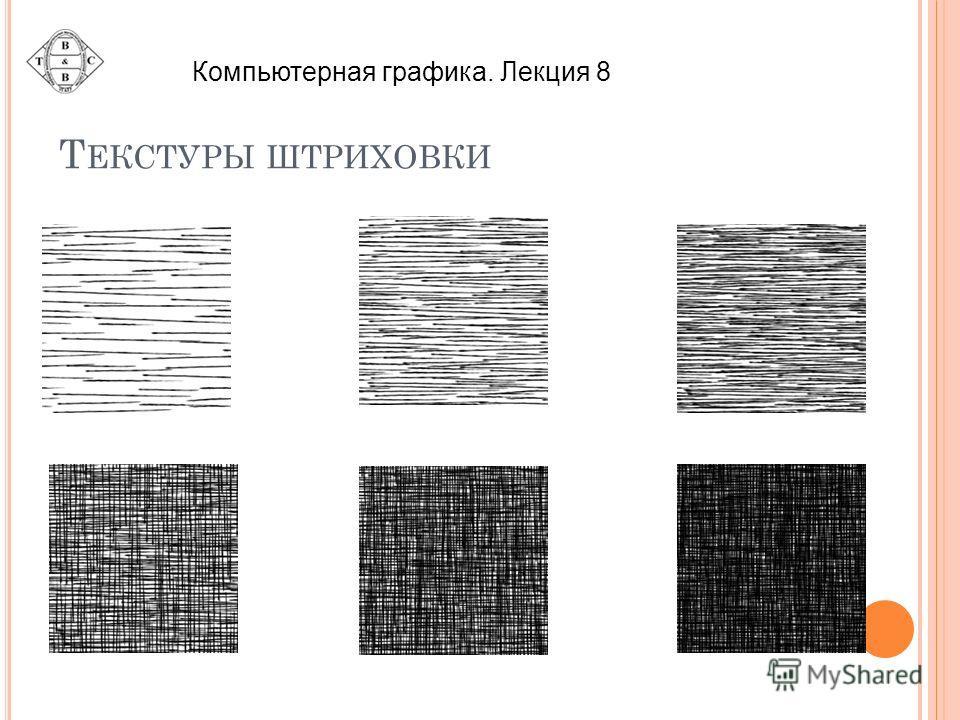 Т ЕКСТУРЫ ШТРИХОВКИ Компьютерная графика. Лекция 8