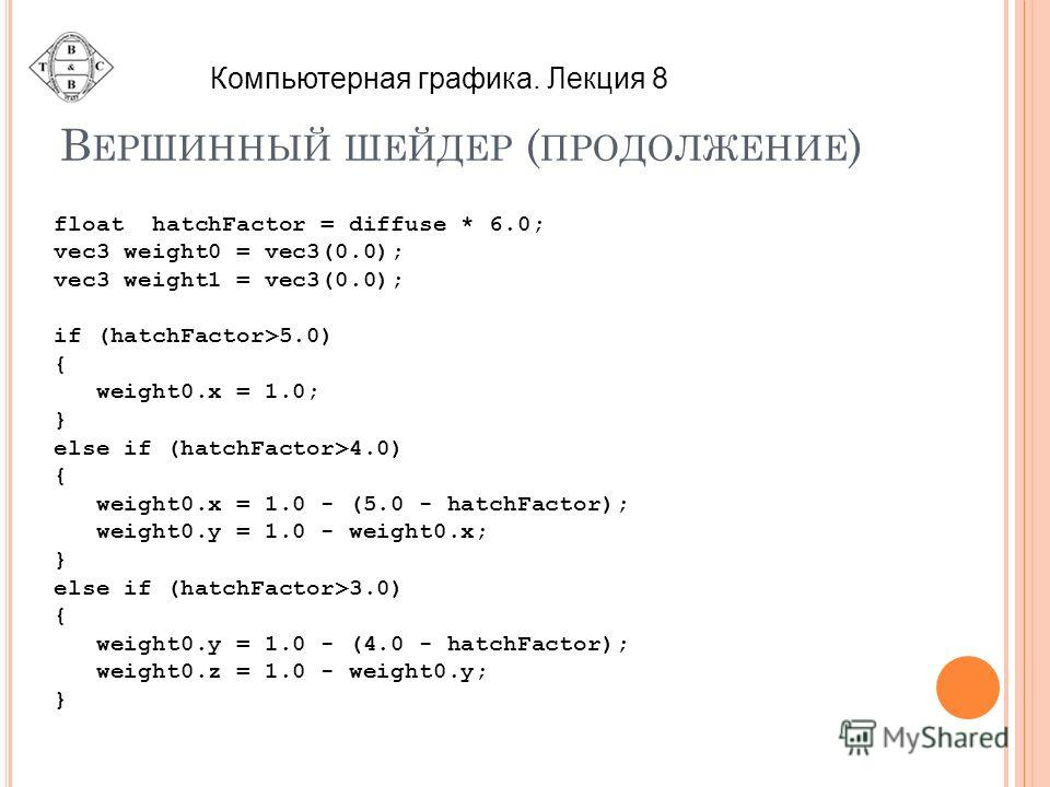 В ЕРШИННЫЙ ШЕЙДЕР ( ПРОДОЛЖЕНИЕ ) float hatchFactor = diffuse * 6.0; vec3 weight0 = vec3(0.0); vec3 weight1 = vec3(0.0); if (hatchFactor>5.0) { weight0.x = 1.0; } else if (hatchFactor>4.0) { weight0.x = 1.0 - (5.0 - hatchFactor); weight0.y = 1.0 - we