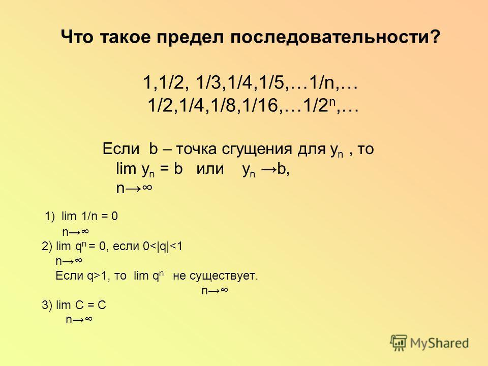 Если b – точка сгущения для у n, то lim у n = b или у n b, n 1) lim 1/n = 0 n 2) lim q n = 0, если 0