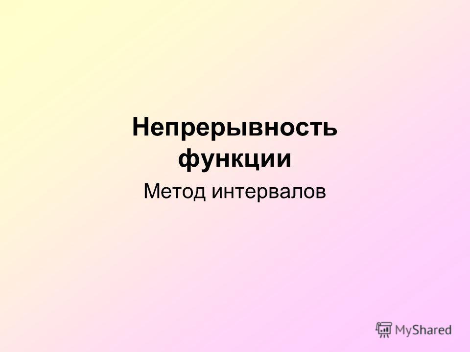 Непрерывность функции Метод интервалов