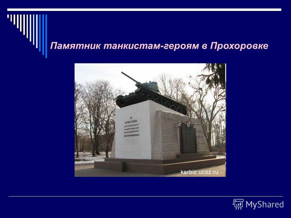 Памятник танкистам-героям в Прохоровке