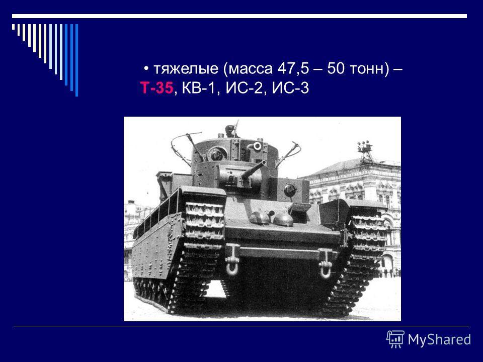 тяжелые (масса 47,5 – 50 тонн) – Т-35, КВ-1, ИС-2, ИС-3