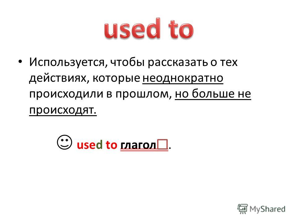 used to глагол.