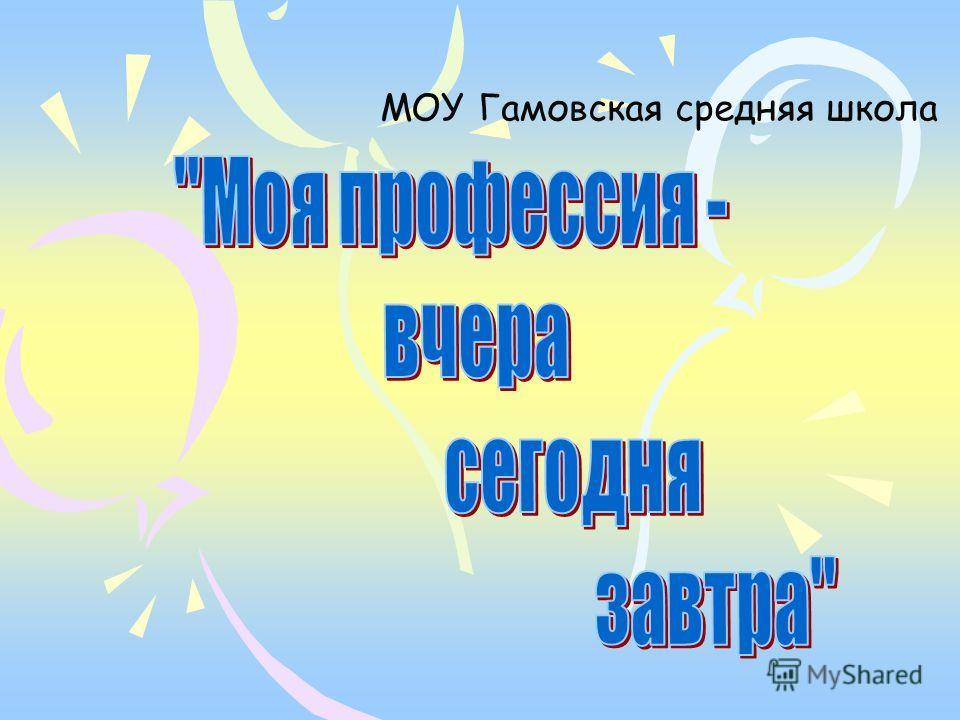 МОУ Гамовская средняя школа
