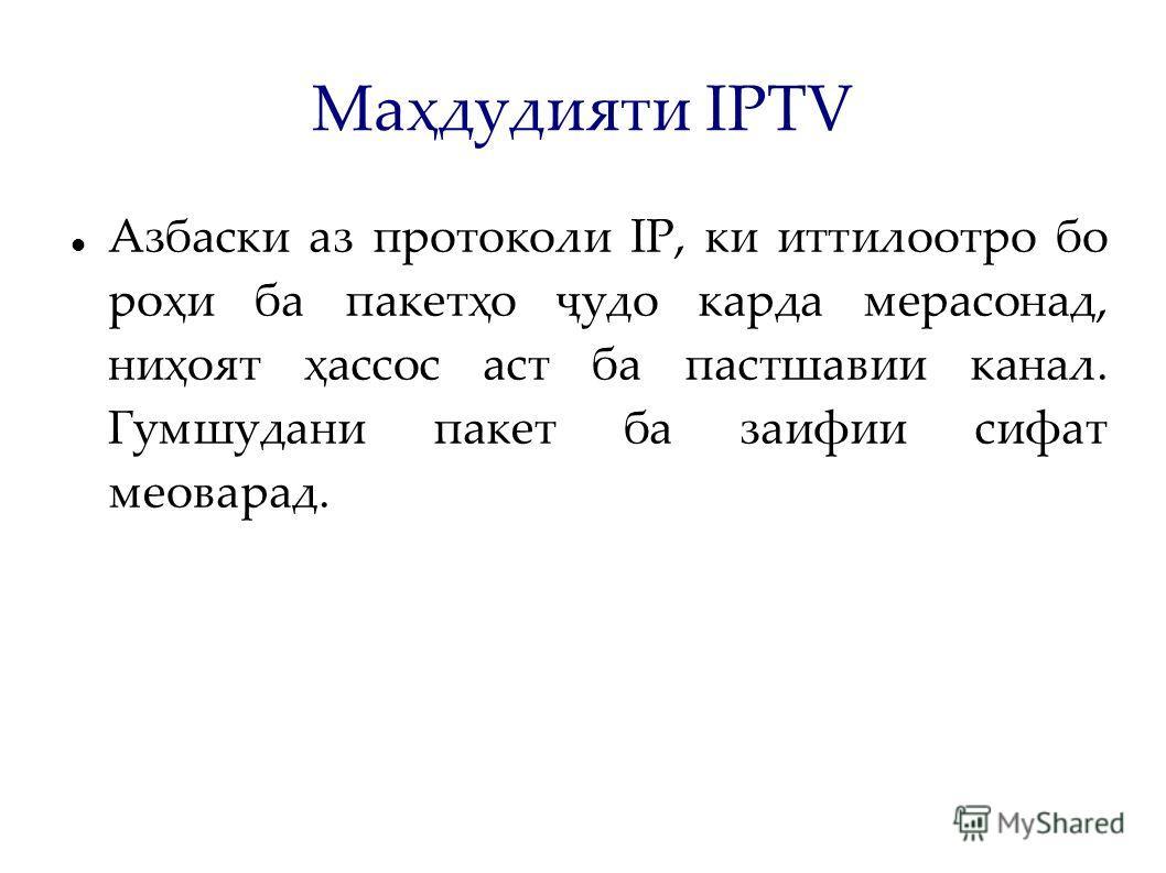 Маҳдудияти IPTV Азбаски аз протоколи IP, ки иттилоотро бо роҳи ба пакетҳо ҷудо карда мерасонад, ниҳоят ҳассос аст ба пастшавии канал. Гумшудани пакет ба заифии сифат меоварад.
