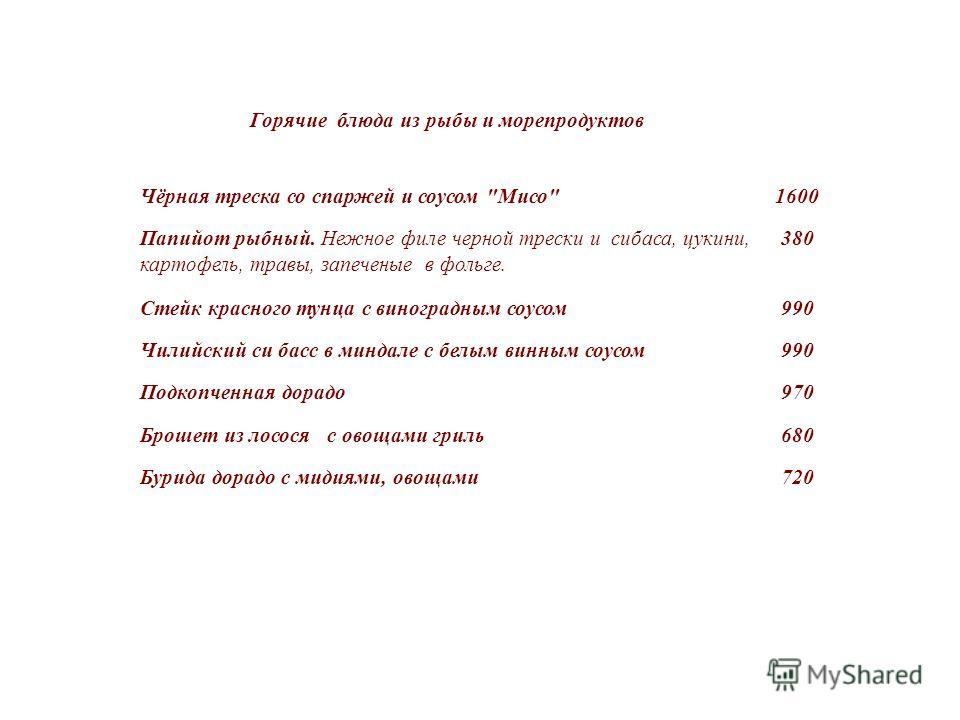 Горячие блюда из рыбы и морепродуктов Чёрная треска со спаржей и соусом