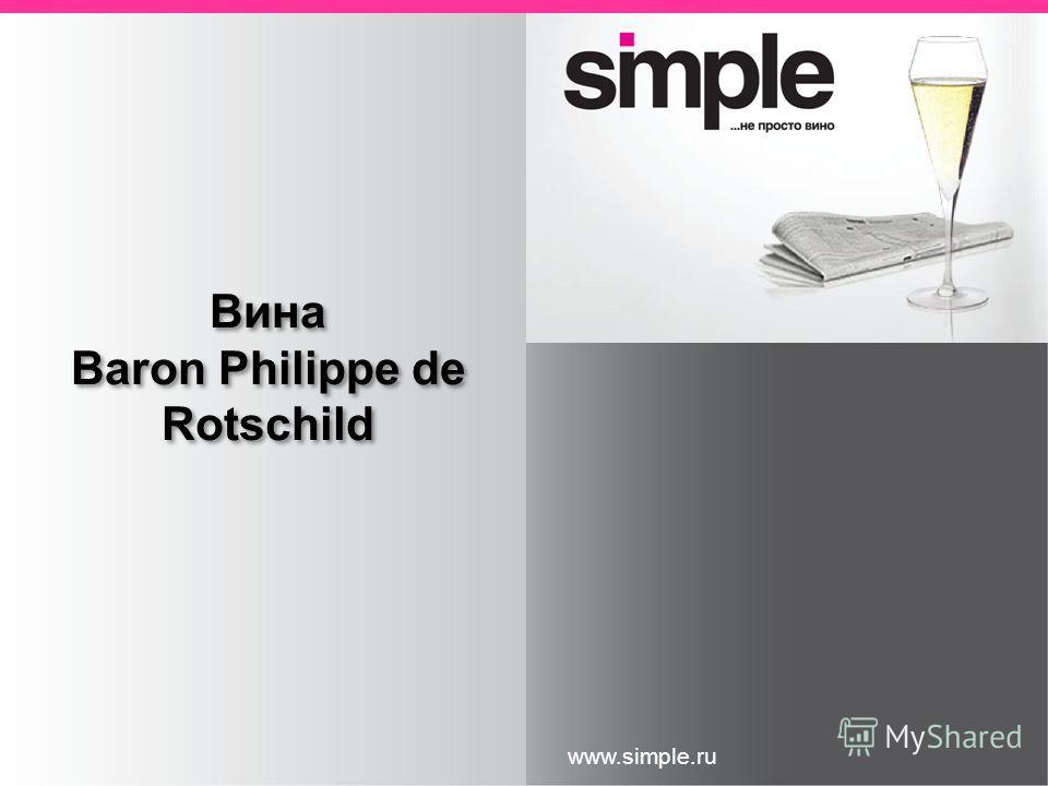 Заголовок слайда www.simple.ru Вина Baron Philippe de Rotschild Вина Baron Philippe de Rotschild