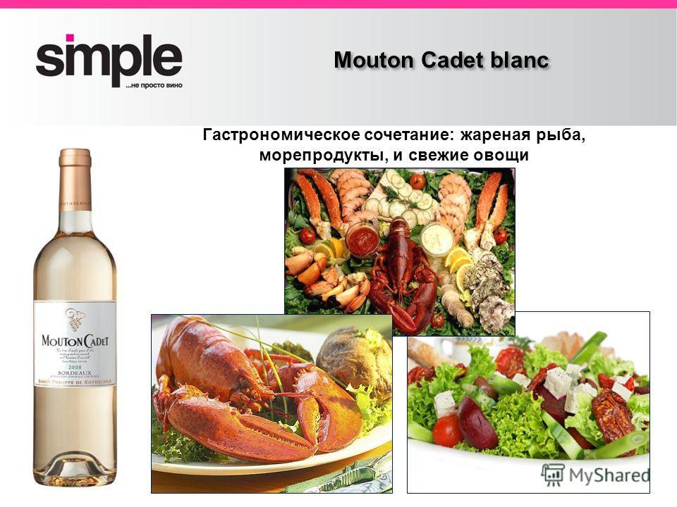 Заголовок слайда Mouton Cadet blanc Гастрономическое сочетание: жареная рыба, морепродукты, и свежие овощи