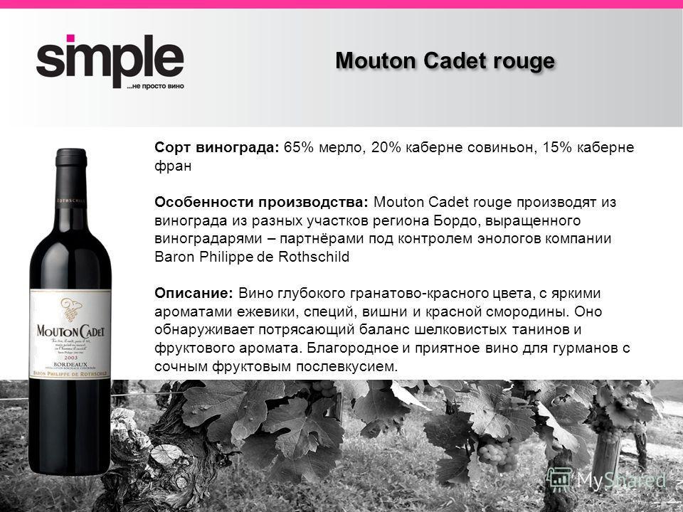 Заголовок слайда Mouton Cadet rouge Сорт винограда: 65% мерло, 20% каберне совиньон, 15% каберне фран Особенности производства: Mouton Cadet rouge производят из винограда из разных участков региона Бордо, выращенного виноградарями – партнёрами под ко