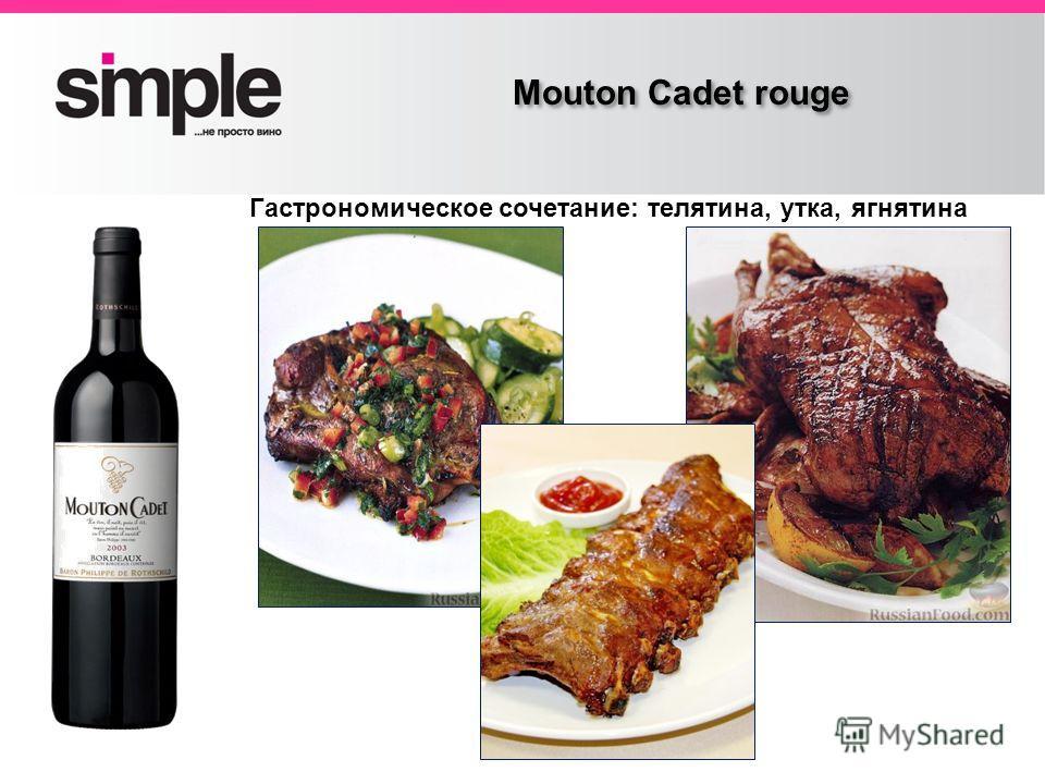 Заголовок слайда Mouton Cadet rouge Гастрономическое сочетание: телятина, утка, ягнятина