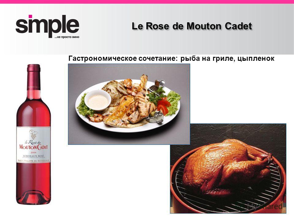 Заголовок слайда Le Rose de Mouton Cadet Гастрономическое сочетание: рыба на гриле, цыпленок